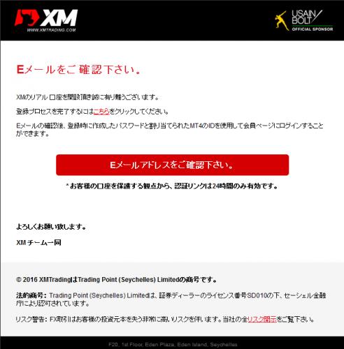 XM Tradingの口座開設 - 確認メール