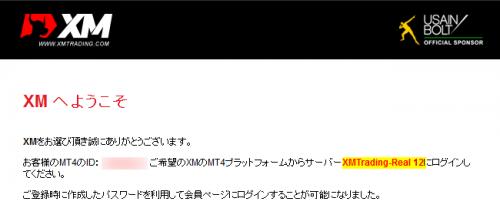XM Tradingの口座開設 - 口座登録完了メール
