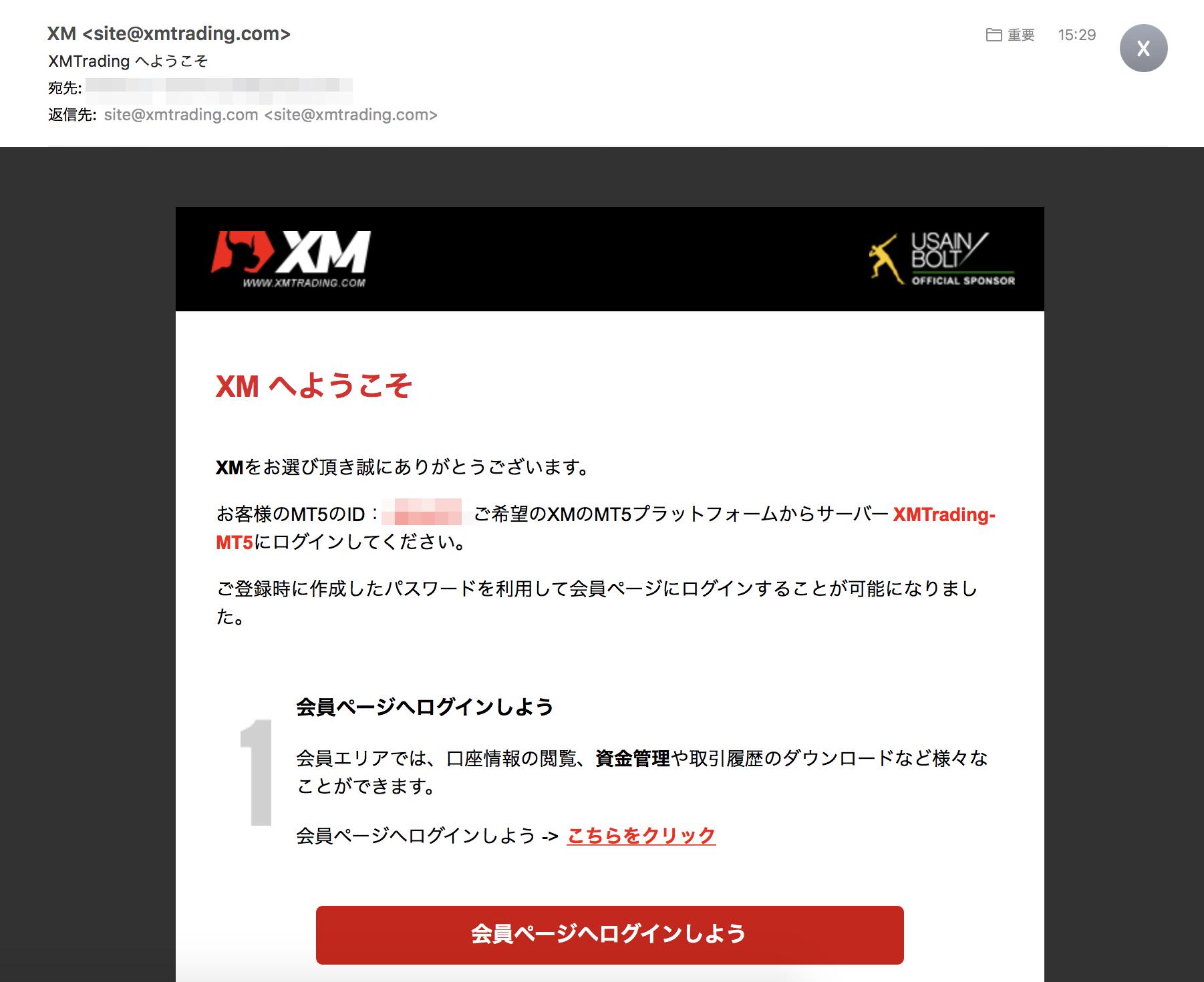 XM追加口座 - 口座開設完了メール