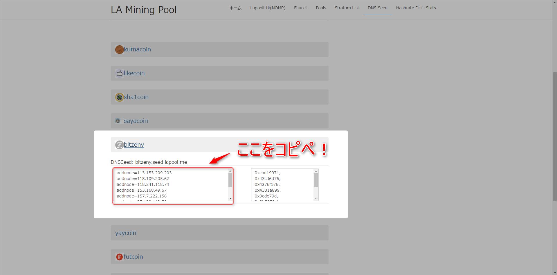 BitZeny - ノードリスト