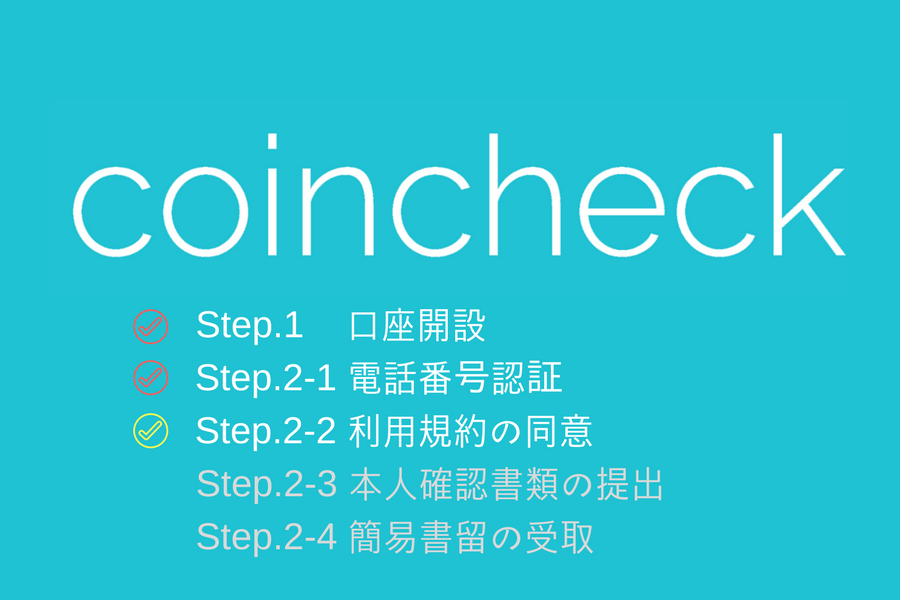 Coincheck - 利用規約の同意