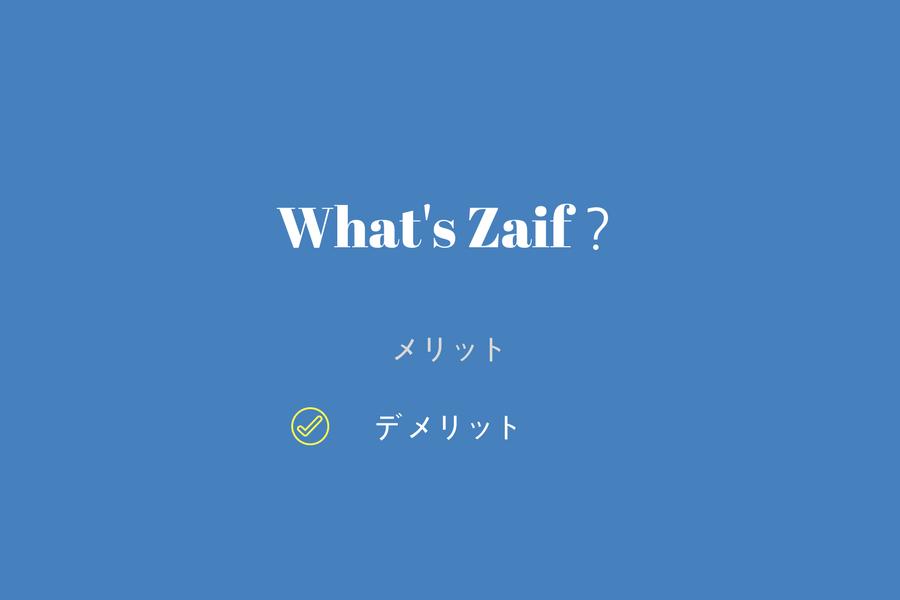 Zaif - デメリット