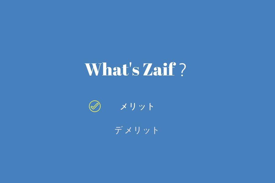 Zaif - メリット