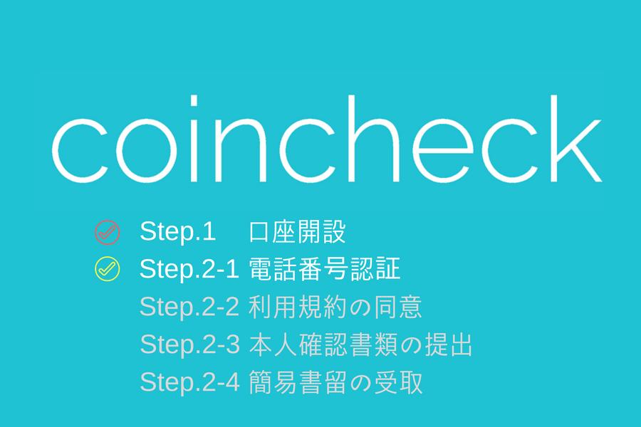 Coincheck - 電話番号認証