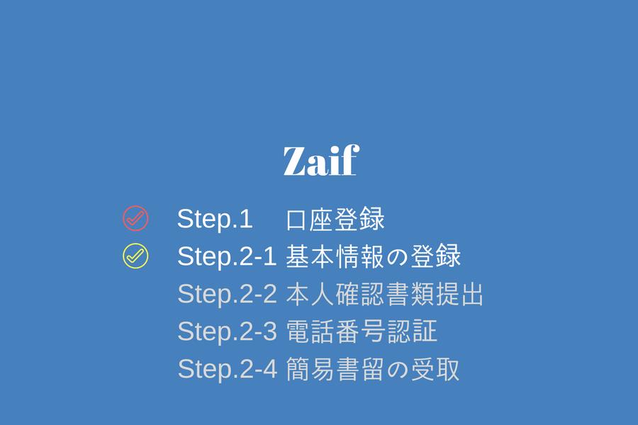 Zaif - 基本情報の登録