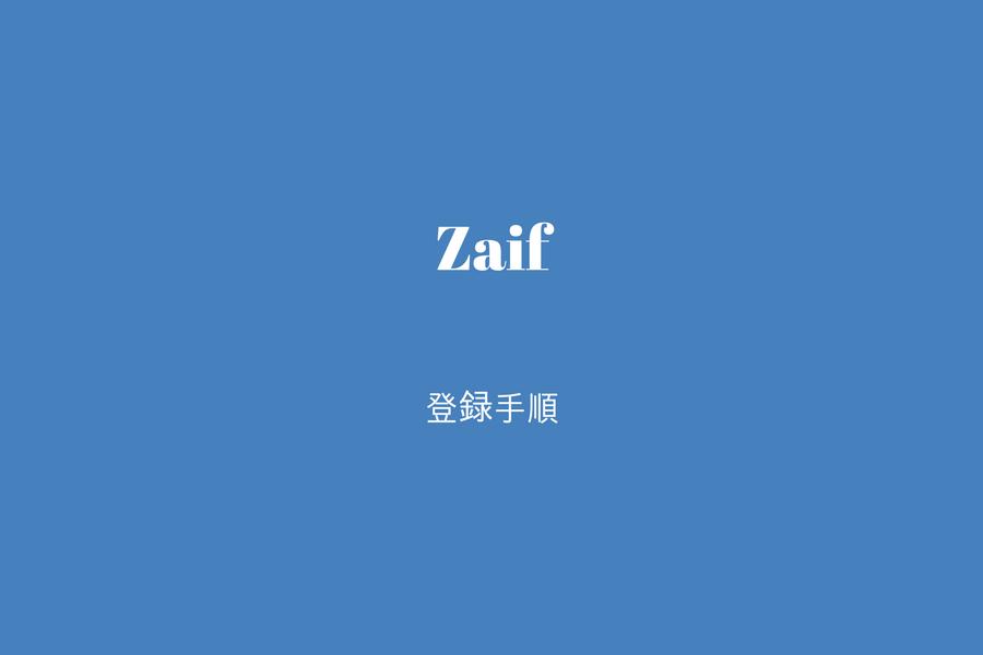 Zaif - 登録手順