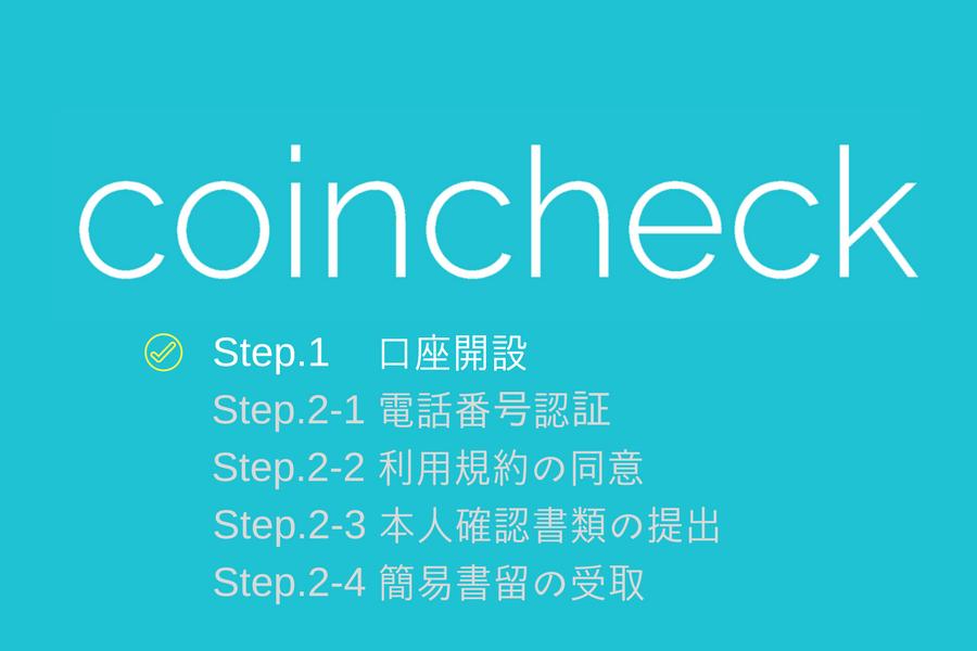 Coincheck - 口座開設
