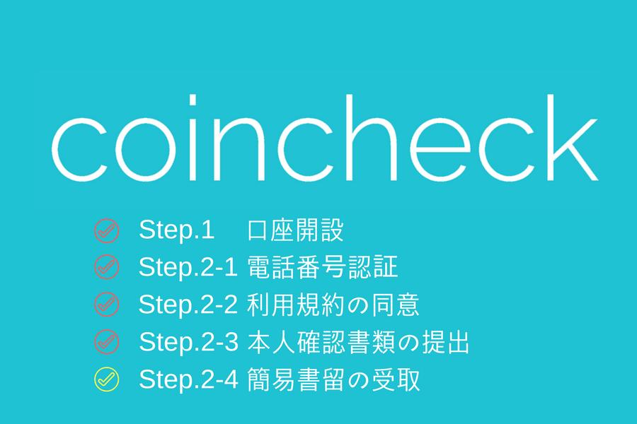 Coincheck - 簡易書留の受取