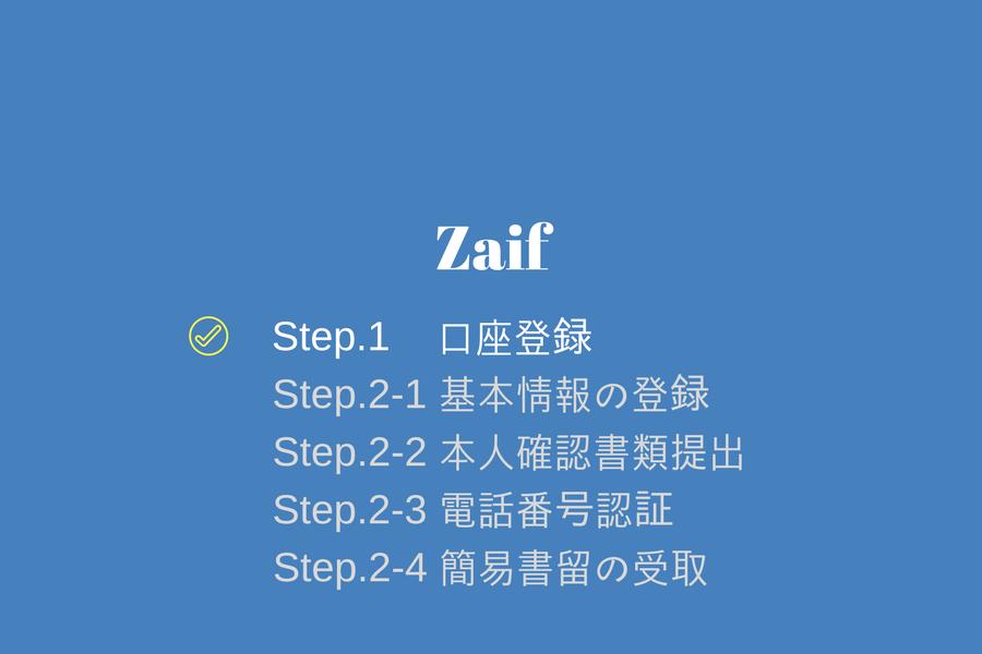 Zaif - 口座登録