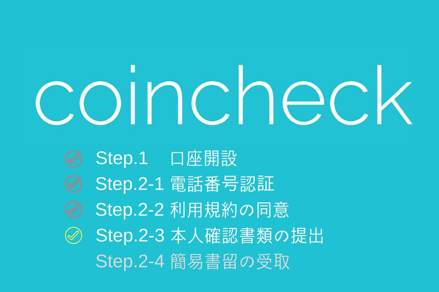 Coincheck - 本人確認書類の提出