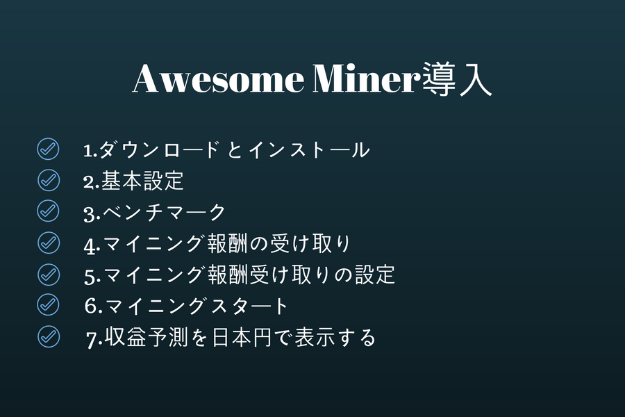 Awesome Miner - 10