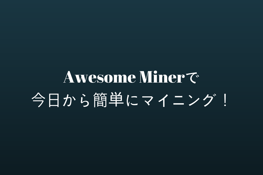 Awesome Miner - 12