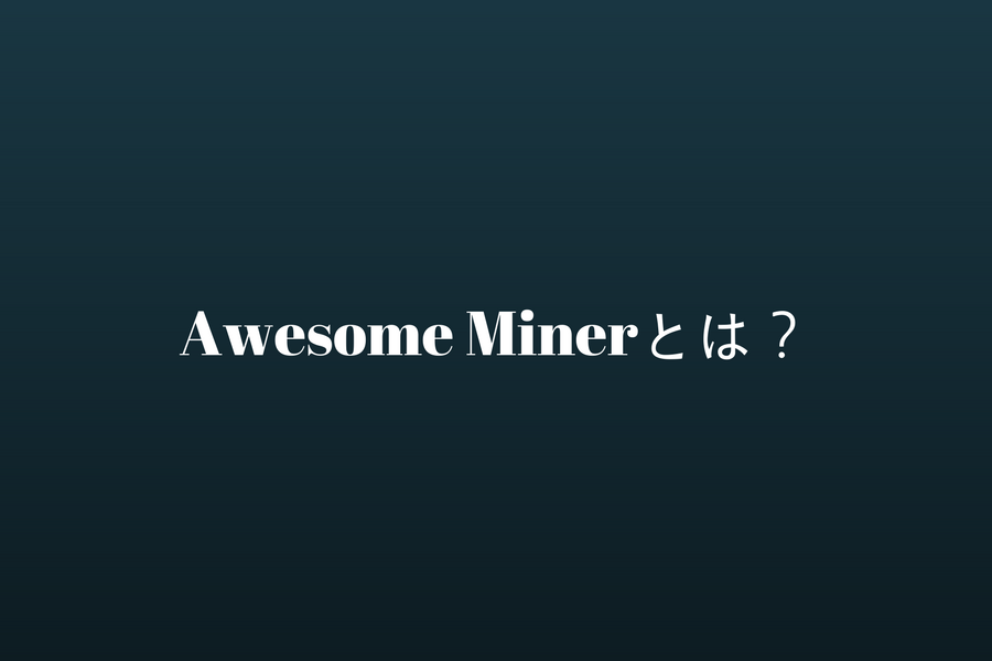 Awesome Miner - 2