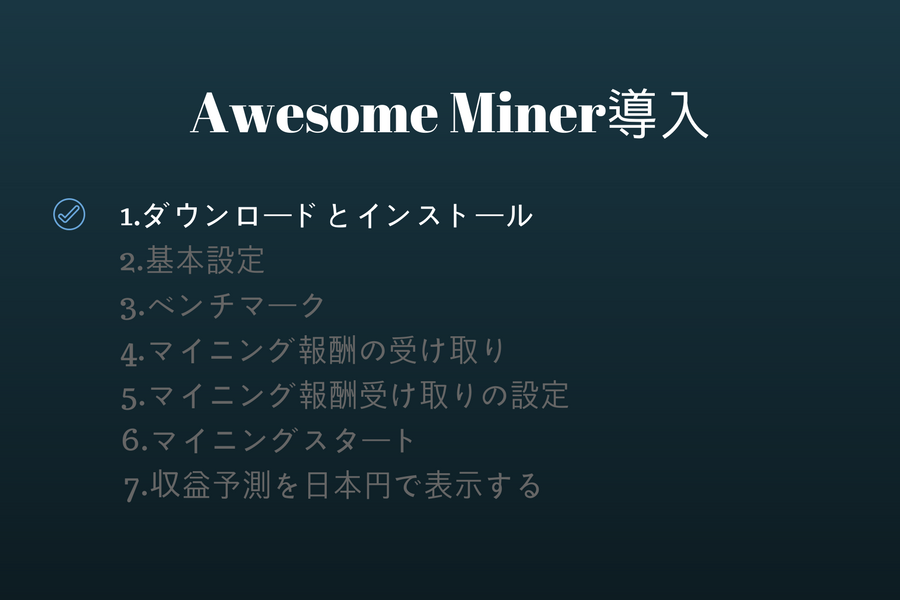 Awesome Miner - 4