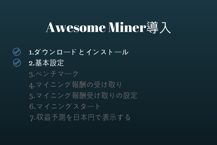 Awesome Miner - 5