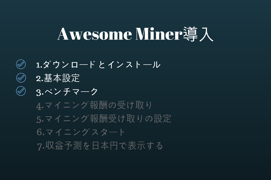 Awesome Miner - 6
