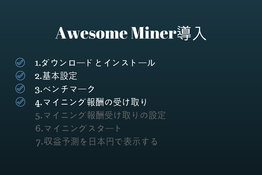 Awesome Miner - 7