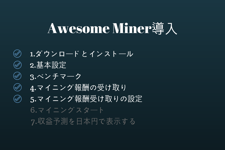 Awesome Miner - 8