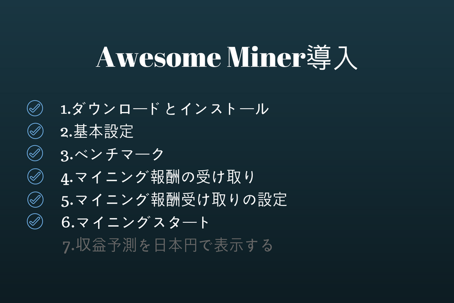 Awesome Miner - 9