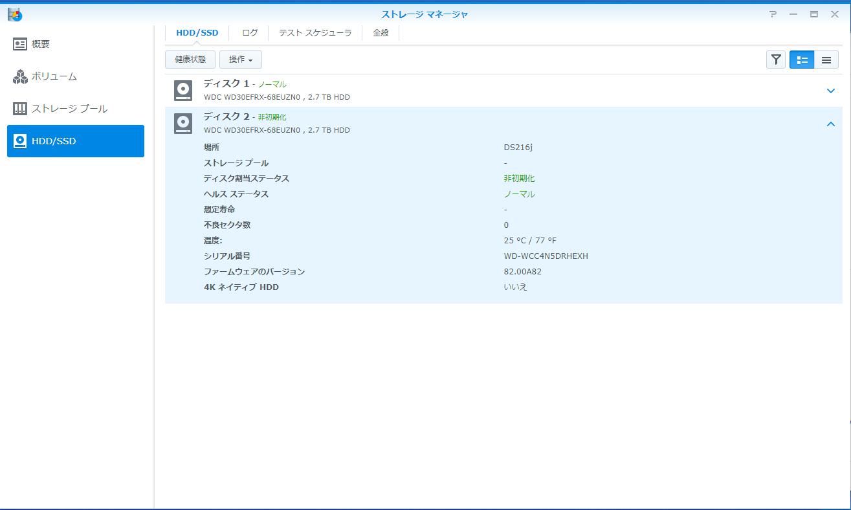DS216j - ストレージマネージャHDD/SSDタブ