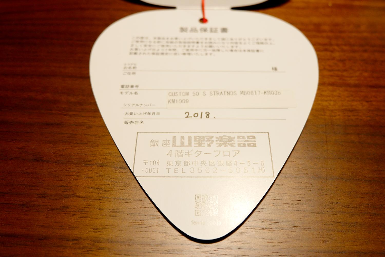 Master Built - 保証書