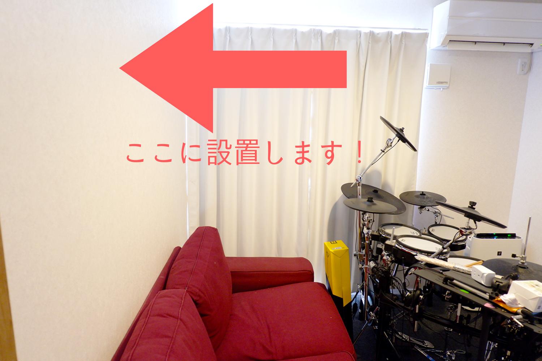 壁掛けギタースタンド設置位置