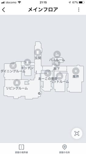 iRobot Roomba i7+ - スマートマッピング機能