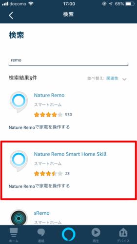 Amazon Alexa アプリ - スキル検索