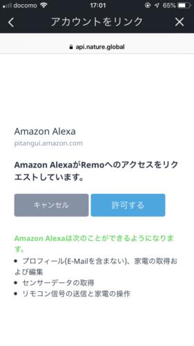 Amazon Alexa アプリ - Nature Remo連携