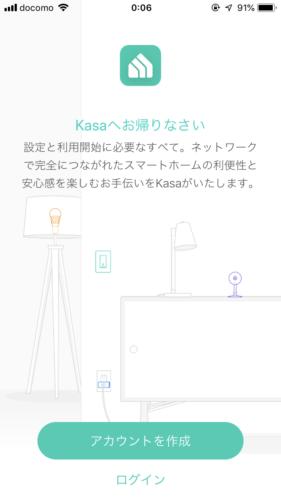 Kasa - アカウント作成