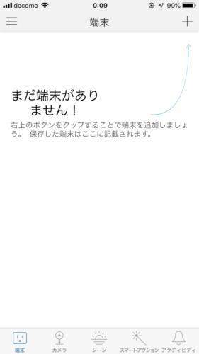Kasa - 端末を追加