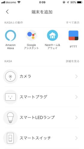 Kasa - 端末を選択