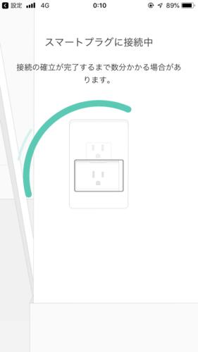 Kasa - 端末に接続