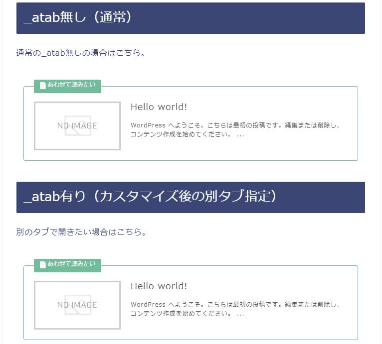 JIN - ブログカード機能アップ