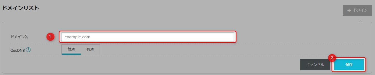 ConoHa VPS - ConoHa DNSドメイン追加