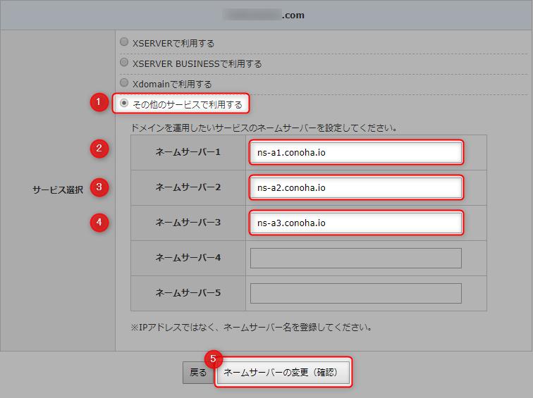 エックスドメイン - ネームサーバー編集