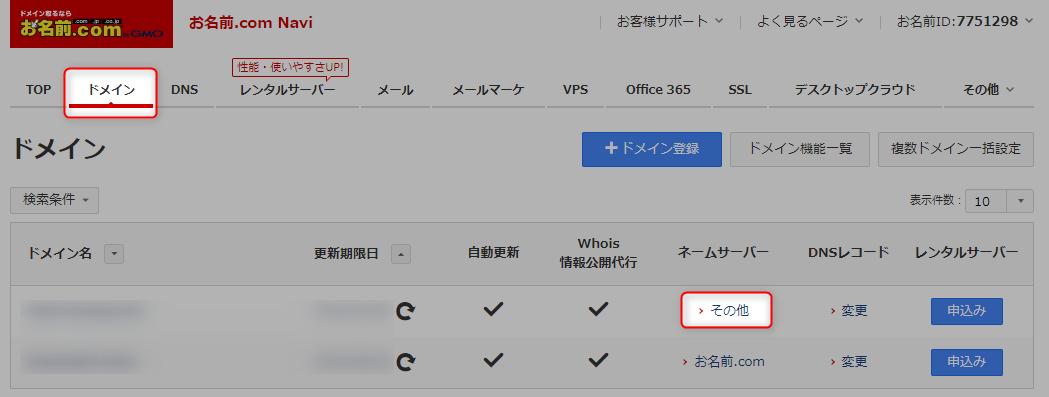 お名前.com - ログイン