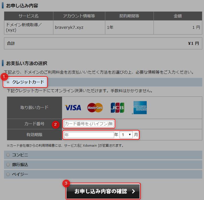 エックスドメイン - 支払い方法選択