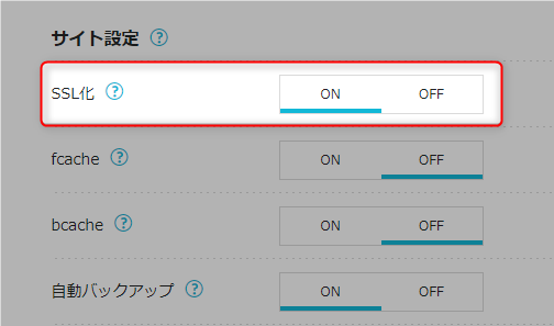 ConoHa VPS - SSL切り替え
