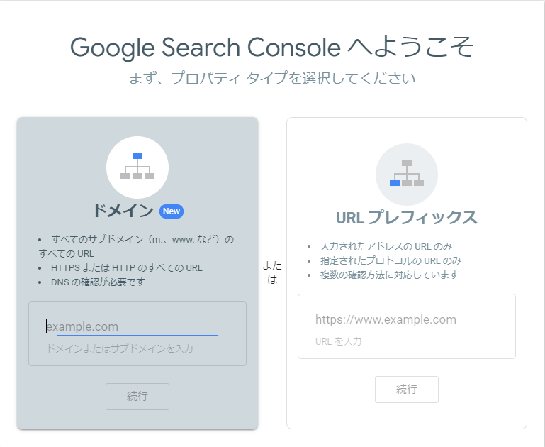 Google Search Console - プロパティタイプの選択
