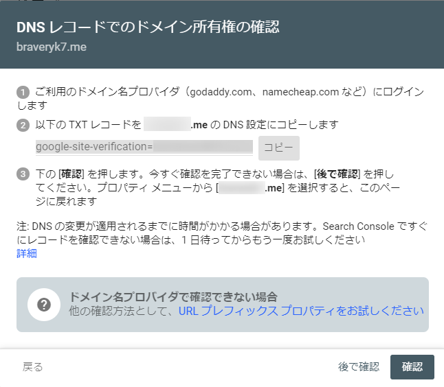 Google Search Console - ドメインプロパティ登録