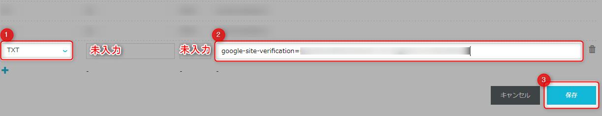 ConoHa VPS - DNSレコード入力