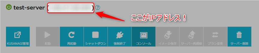 ConoHa VPS - IPアドレス確認