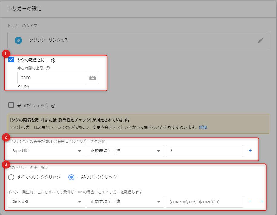 Googleタグマネージャ - トリガーの設定