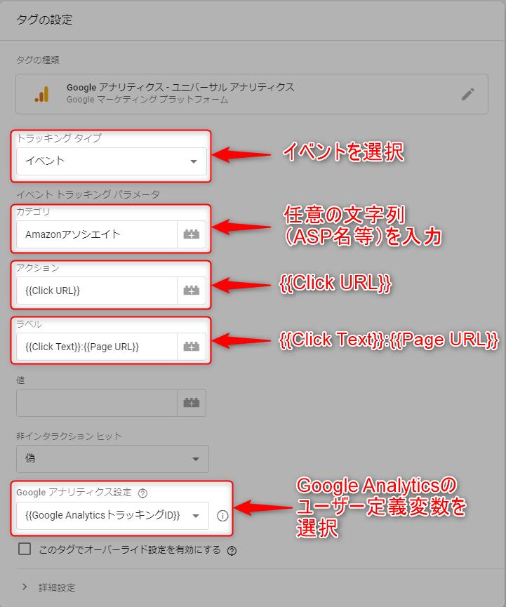 Googleタグマネージャ - タグの設定