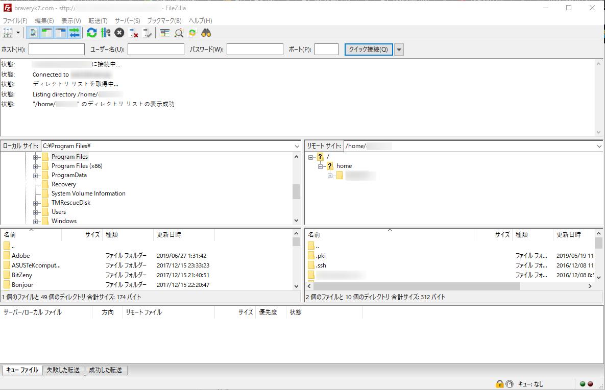FileZilla - 接続