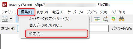 FileZilla - 設定