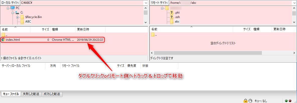 File Zilla - ファイル転送
