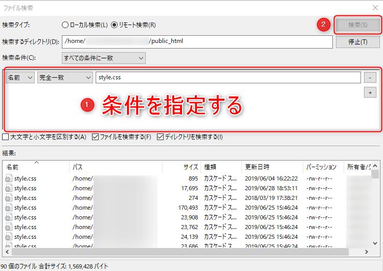 FileZilla - ファイル検索