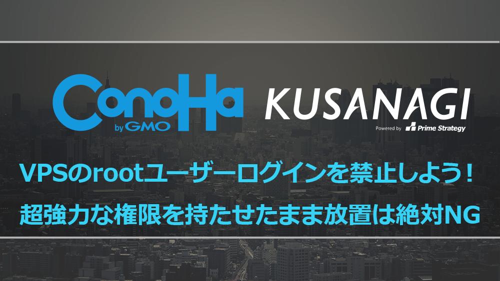 ConoHa VPS - rootログイン禁止アイキャッチ